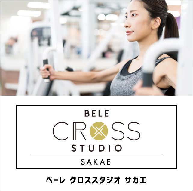 BELE CROSS STUDIO ベーレ クロススタジオ サカエ